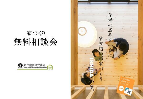 2/1(金)~28(木)家づくり無料相談会開催!!