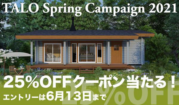 春の平屋ログハウスキャンペーン開始!