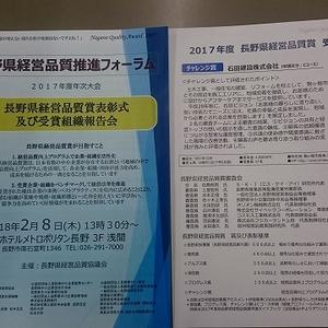 2017年度長野県経営品質賞 チャレンジ賞受賞