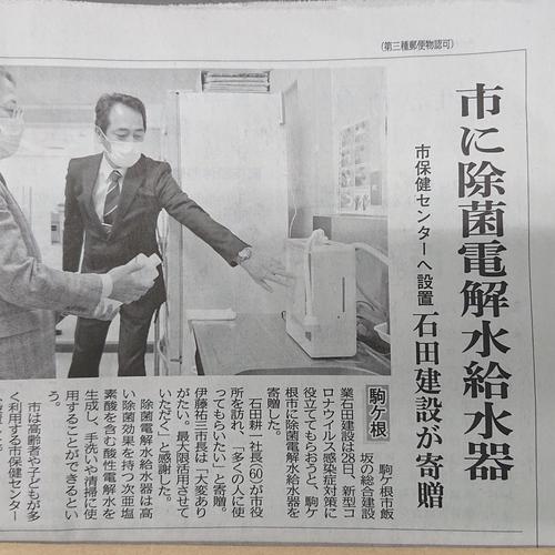 駒ヶ根市に次亜塩素酸水製造機を寄贈させて頂きました