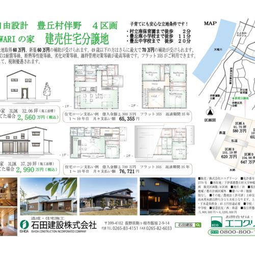 下伊那郡豊丘村に4区画分譲地開発中 7月中旬完成!