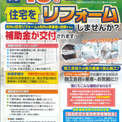 飯島町リフォーム補助金情報!